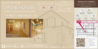 openhouse20200921-22.jpg