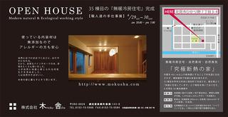openhouse_20190729-30.jpg